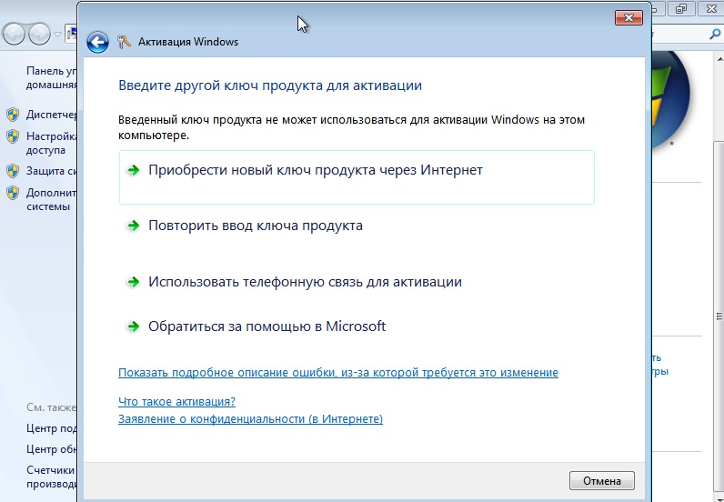 windows 7 активация по телефону