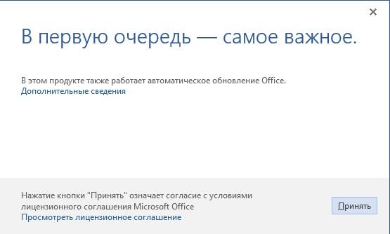 код подтверждения для microsoft office 2013 бесплатно по телефону