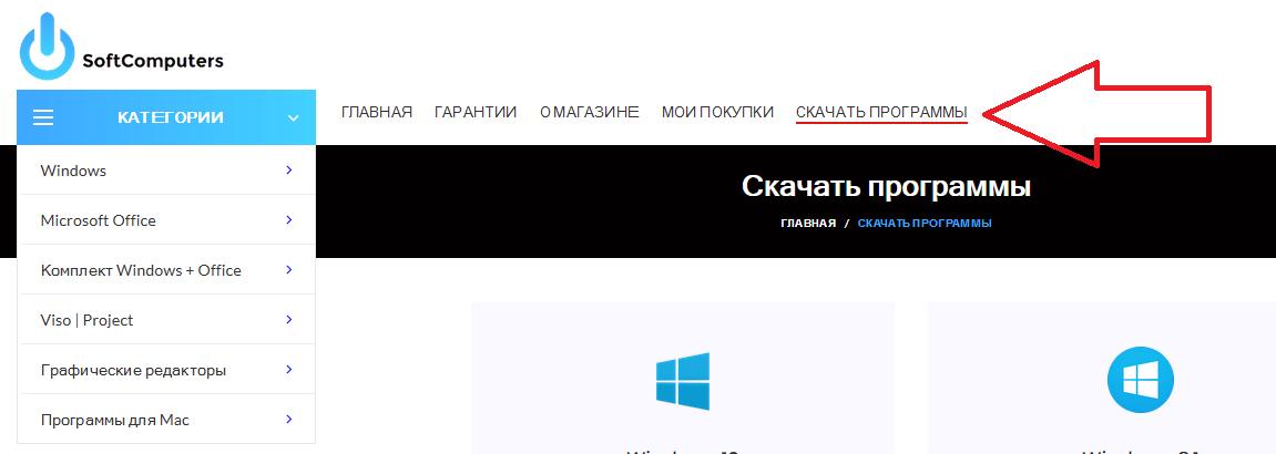 Скачать Windows, Скачать Microsoft Offcie