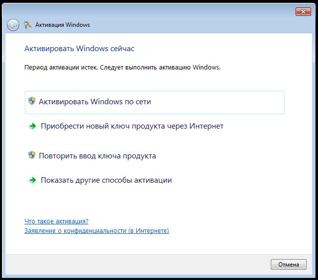 Истек период активации Windows 7